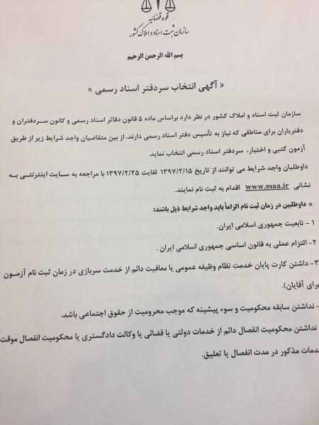 آگهی ثبت نام آزمون سردفتری مسیر ایرانی
