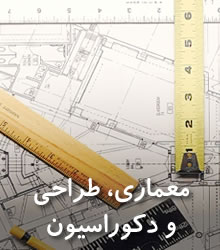 آموزش معماری طراحی و دکوارسیون