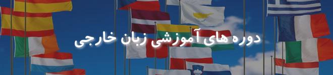 آموزش زبان انگلیسی - آموزشگاه زبان انگلیسی
