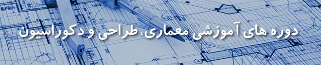 آموزش معماری - آموزشگاه معماری