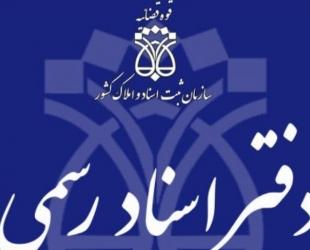 تاریخ برگزاری آزمون سردفتری اسناد رسمی 97
