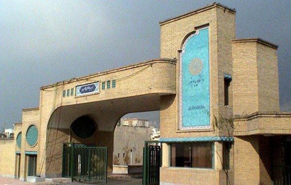 جذب هیات علمی دانشگاه پیام نور  مسیر ایرانی