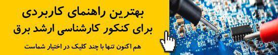 مقایسه گرایشهای ارشد برق  مسیر ایرانی