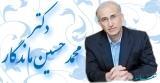 محمد حسین ماندگار مسیر ایرانی
