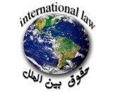 حقوق بین الملل مسیر ایرانی