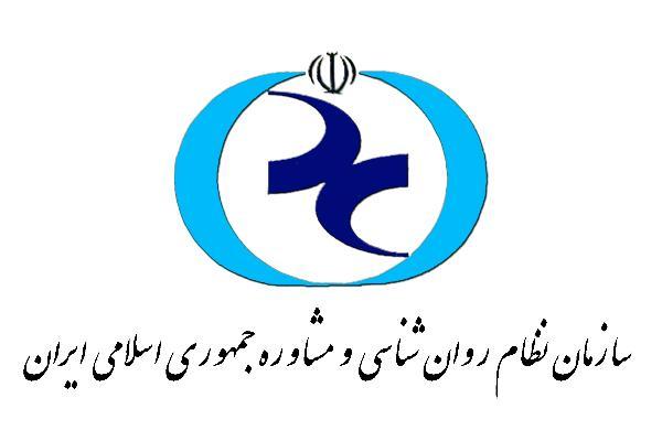 سازمان نظام روانشناسی و مشاوره - مسیر ایرانی
