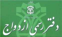 سردفتری- مسیر ایرانی
