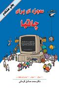 کتاب معجزه ای برای چاقها  مسیر ایرانی