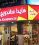 علی فرزامی مدیر رستوران هایدا - مسیر ایرانی