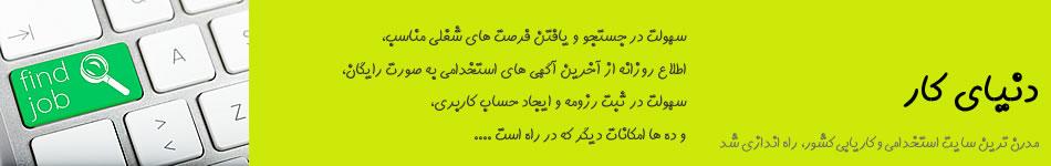 کاریابی و استخدام در تهران و شهرستان ها